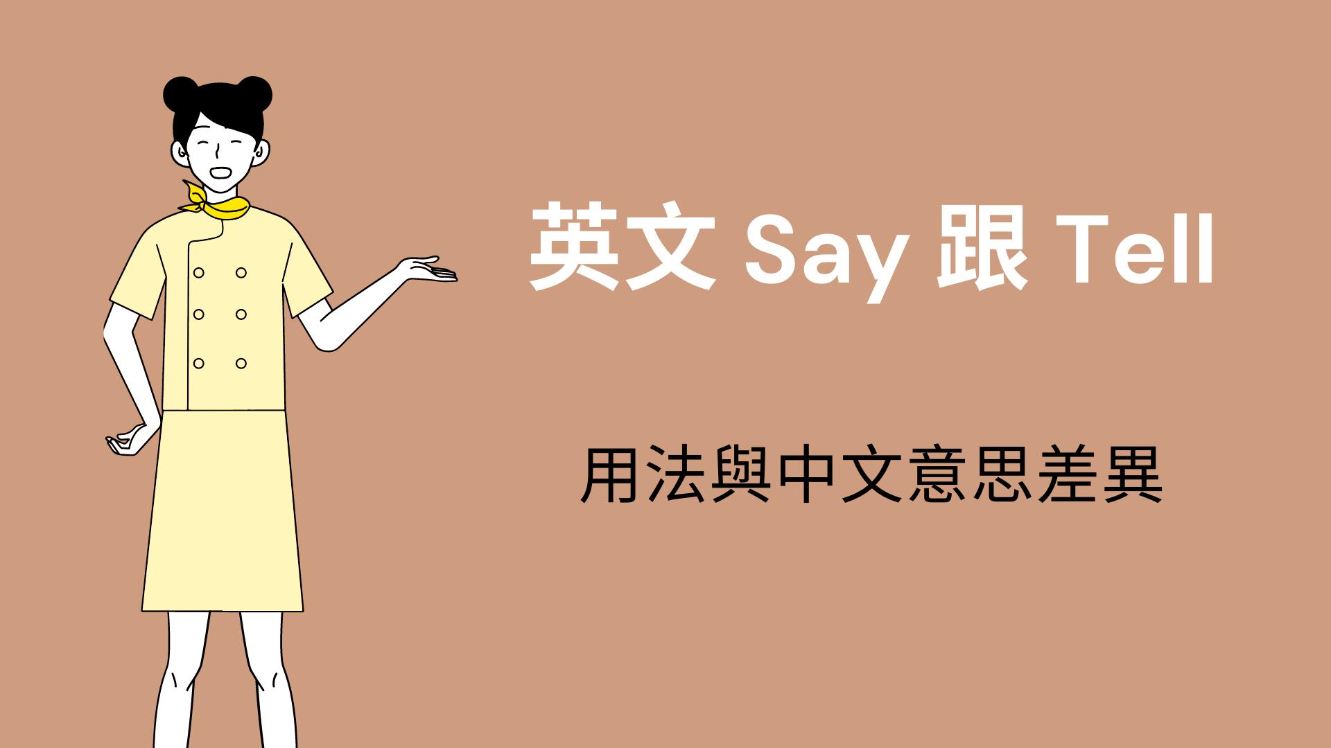 都是「說話」,英文 Say 跟 Tell 中文意思差在哪?
