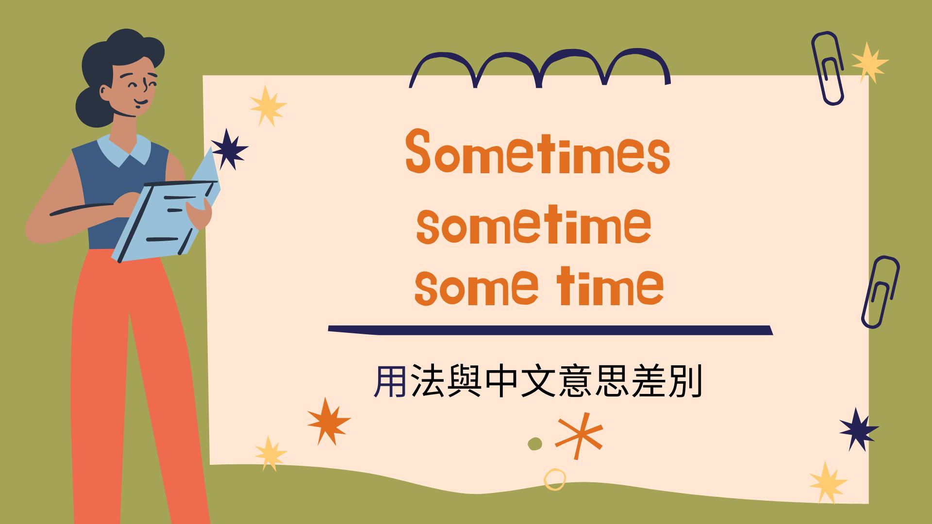 英文 Sometimes/ sometime/ some time 用法與中文意思差別!