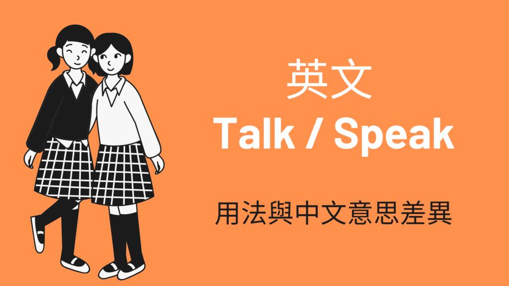 「談話、對話」英文用 Talk 還是 Speak?用法與中文意思教學!