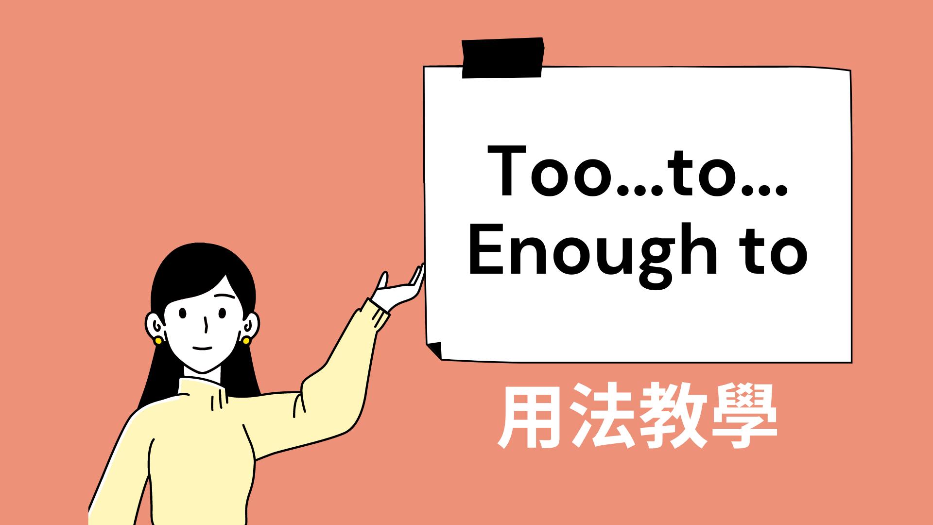 英文 too to 、enough to 用法與中文意思!教學