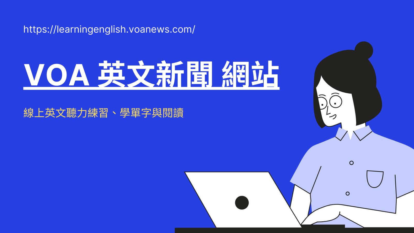 VOA 英文新聞 | 線上英文聽力練習、學習單字與閱讀,可下載MP3