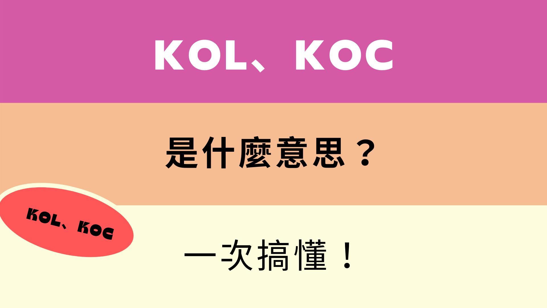 英文 KOL、KOC 中文是什麼意思?一次搞懂!