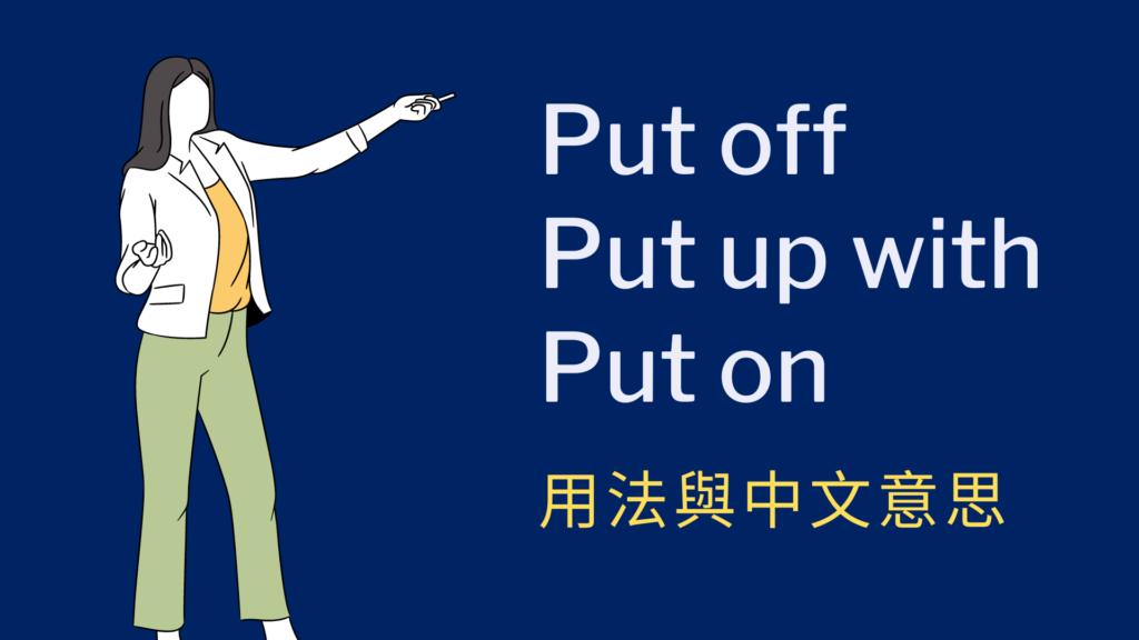 英文 Put off、Put up with、Put on 用法與中文意思!看例句一次搞懂