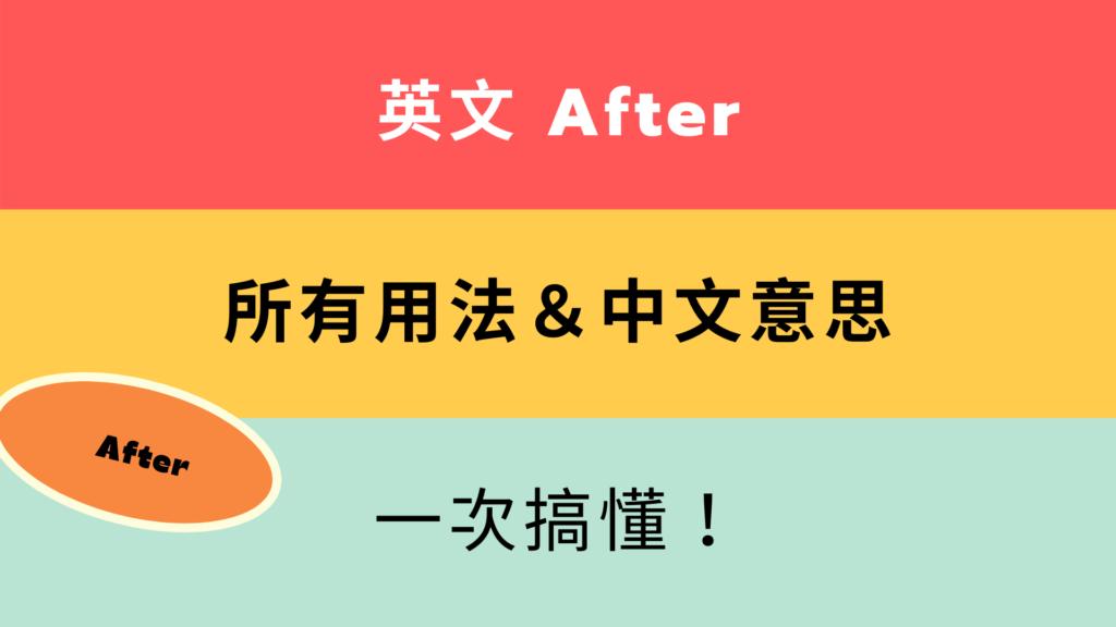 英文 After 所有用法與中文意思!看例句一次搞懂