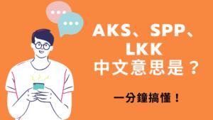 英文 AKS、SPP、LKK 中文意思是?一分鐘搞懂!