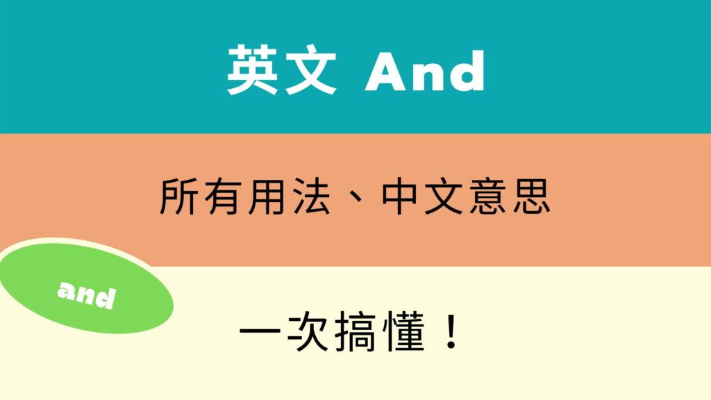 英文 And 所有用法與中文意思!看例句搞懂連接詞 and