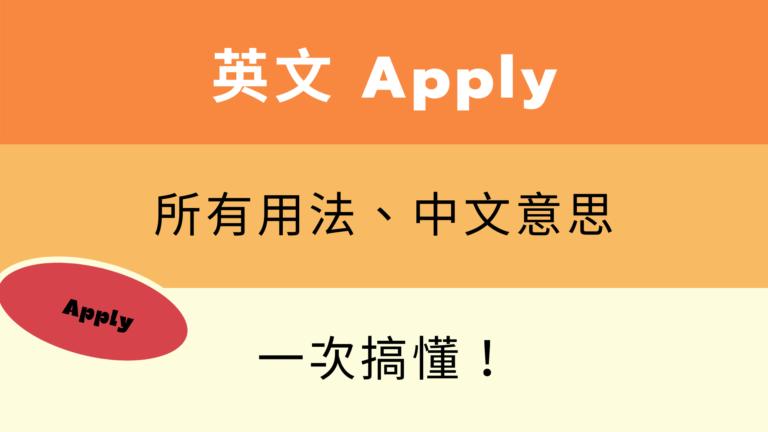 英文 Apply 用法與中文意思!看例句一次搞懂
