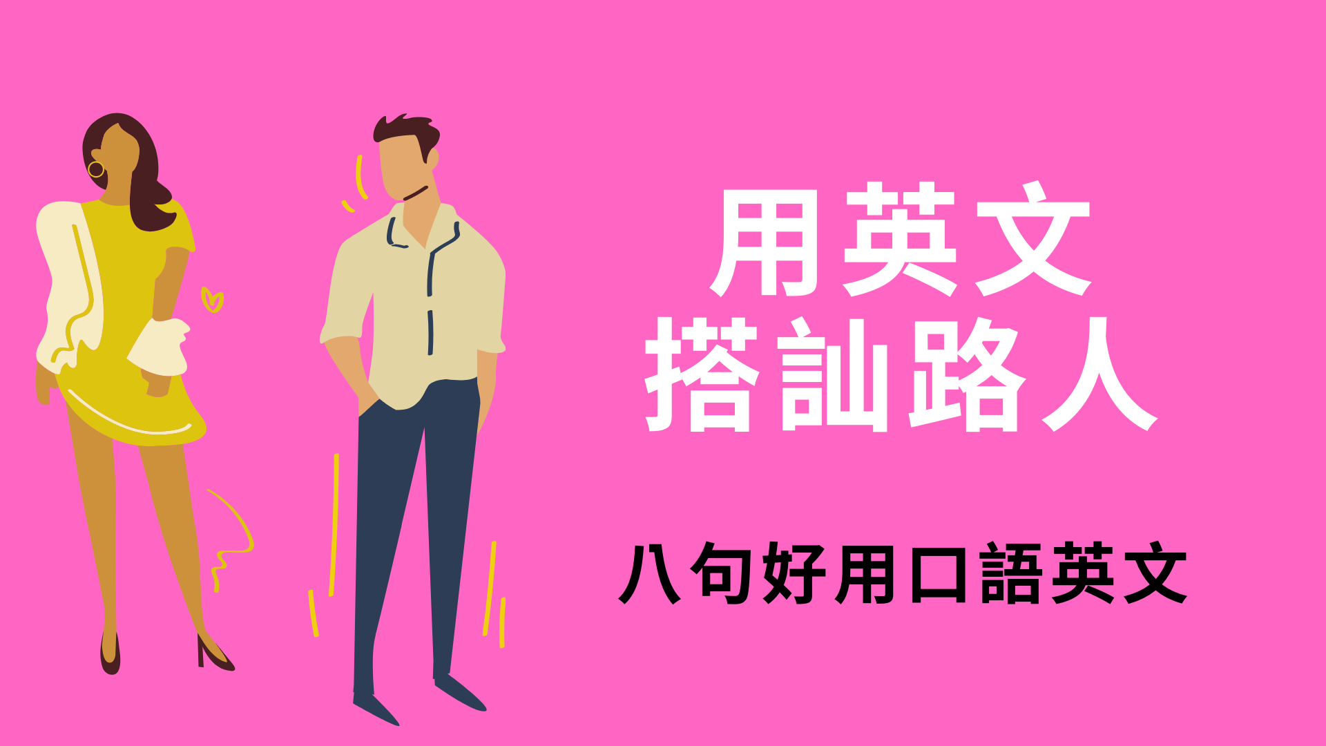如何用英文搭訕路人?八句口語英文讓你輕鬆搭訕異性!