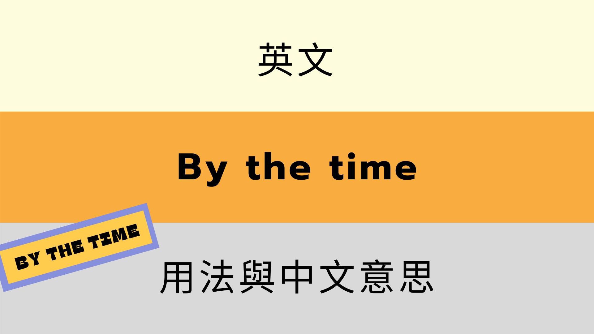 英文 by the time 用法與中文意思!一次搞懂
