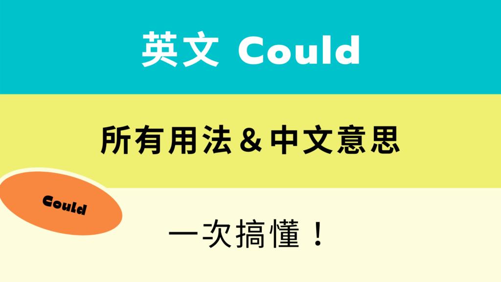 英文 Could 用法與中文意思!看例句一次搞懂
