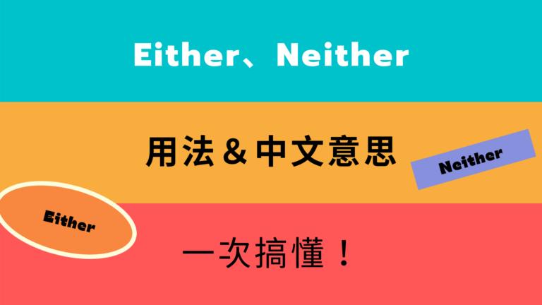 英文 either、neither 所有用法與中文意思!看例句一次搞懂