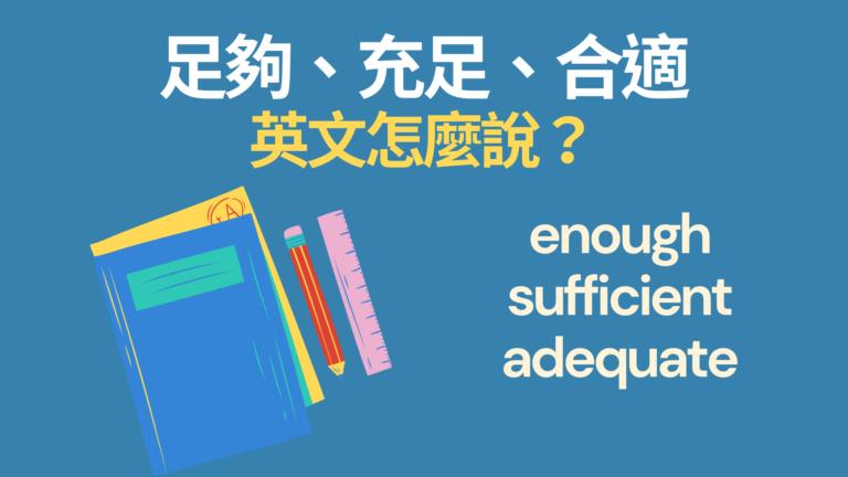 足夠、充足、合適的英文怎麼說?enough/ sufficient/ adequate 中文意思與用法!