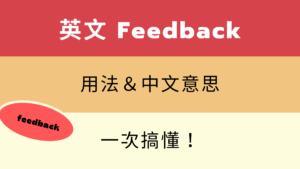 英文 Feedback 用法與中文意思,看例句一次搞懂