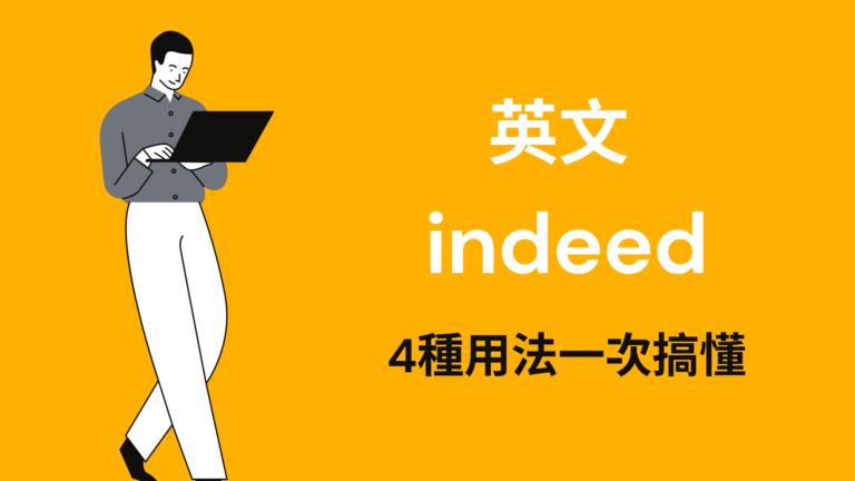 indeed 用法與中文意思,用英文表達「的確、確實」!4種用法一次搞懂