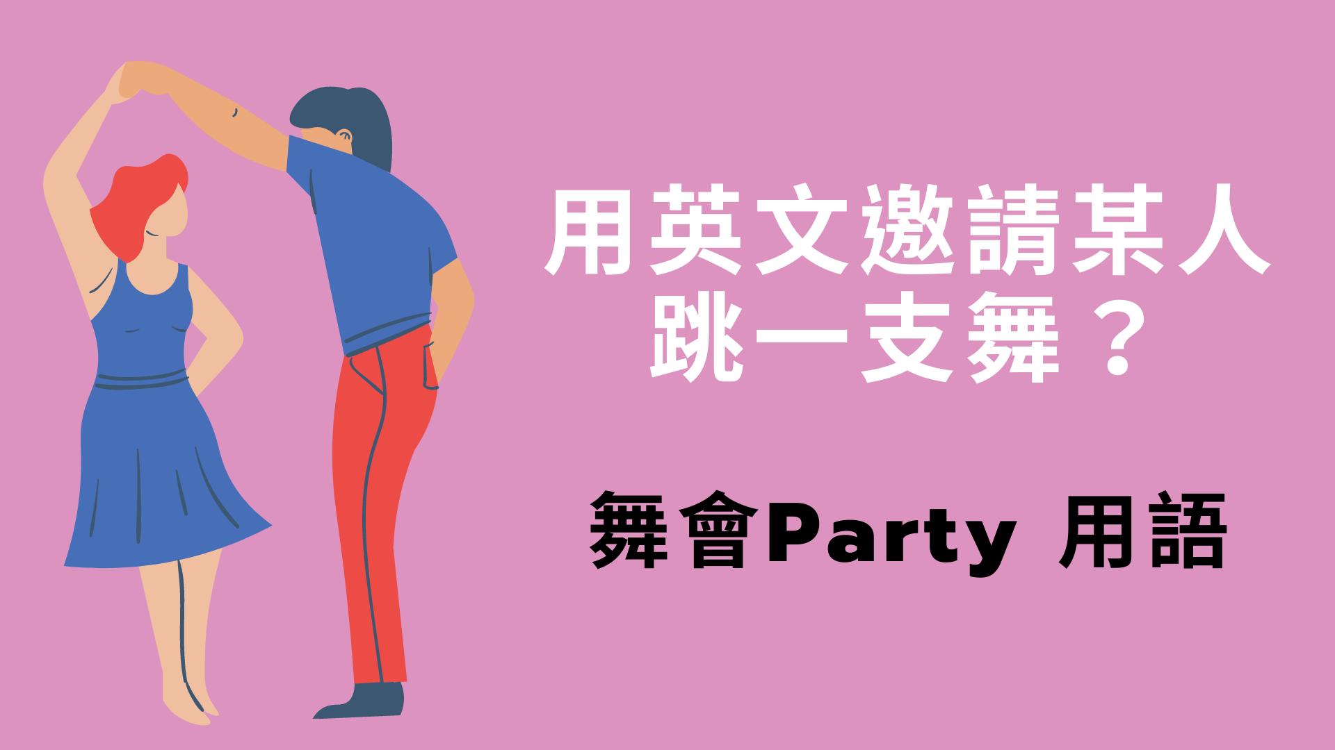 如何用英文邀請某人跳一支舞?舞會Party 必備用語