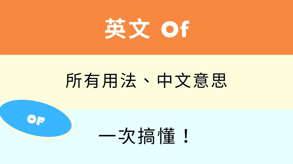 英文 Of 所有用法與中文意思!看例句搞懂介系詞 Of