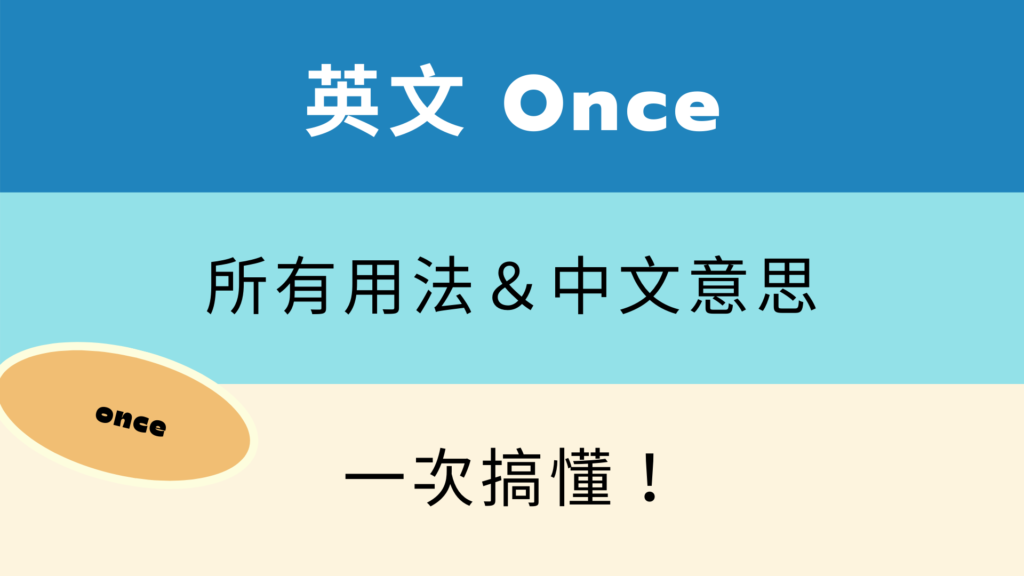英文 Once 所有用法與中文意思!看例句一次搞懂