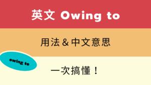 英文 Owing to 用法與中文意思!跟 Because of 差在哪?看例句一次搞懂