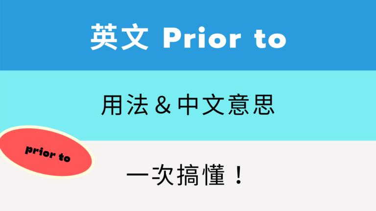 英文 Prior to 用法與中文意思!跟Before 差在哪?看例句一次搞懂