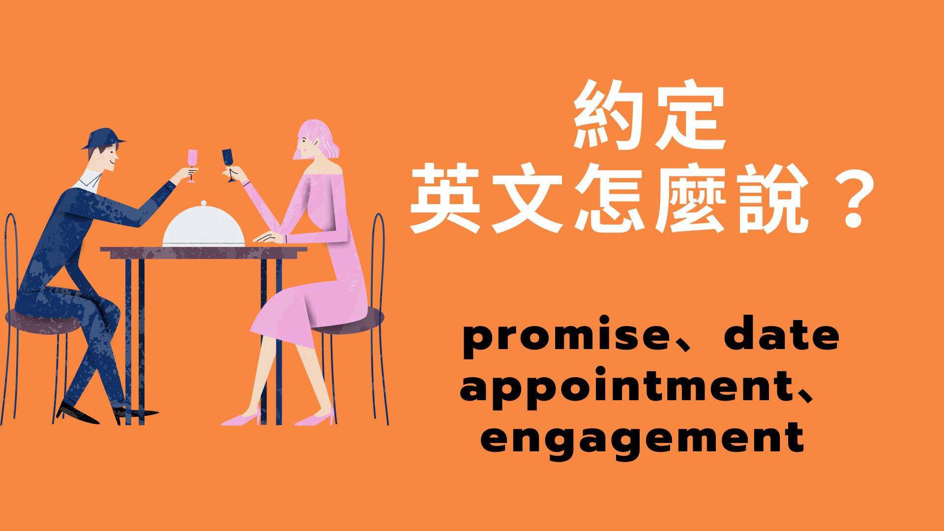 「約定」英文怎麼說?promise/ date/ appointment/ engagement 中文意思一次搞懂
