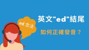 """英文 """"ed"""" 結尾怎麼發音?正確念法是?一次搞懂!"""