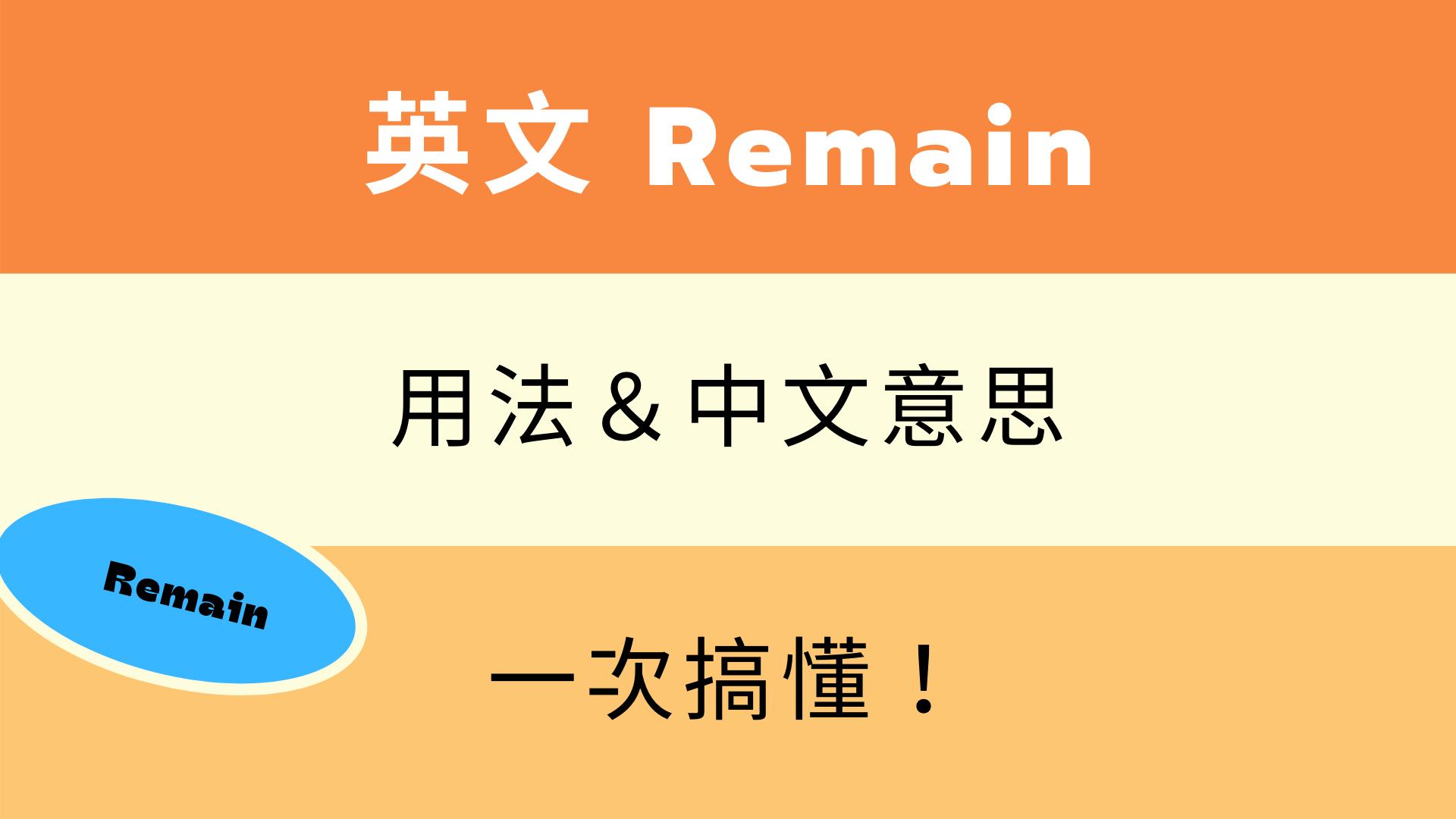 英文 Remain 所有用法與中文意思!跟 Keep 差在哪?一次搞懂