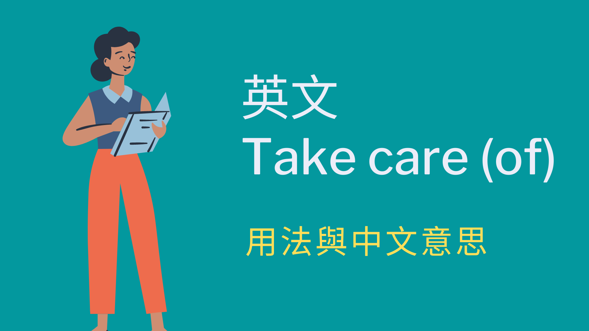 英文 Take care (of) 用法與中文意思!看例句一次搞懂