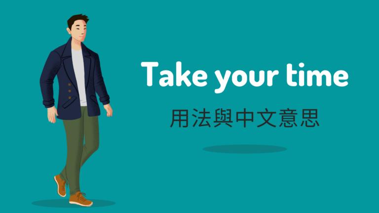 英文 Take your time 用法與中文意思!看例句一次搞懂