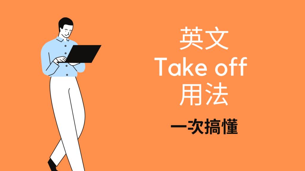 英文 Take off 用法與中文意思!三種用法一次搞懂