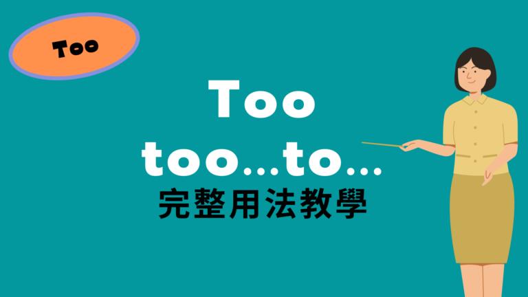 英文 Too 與 too..to.. 用法與中文意思!完整例句講解