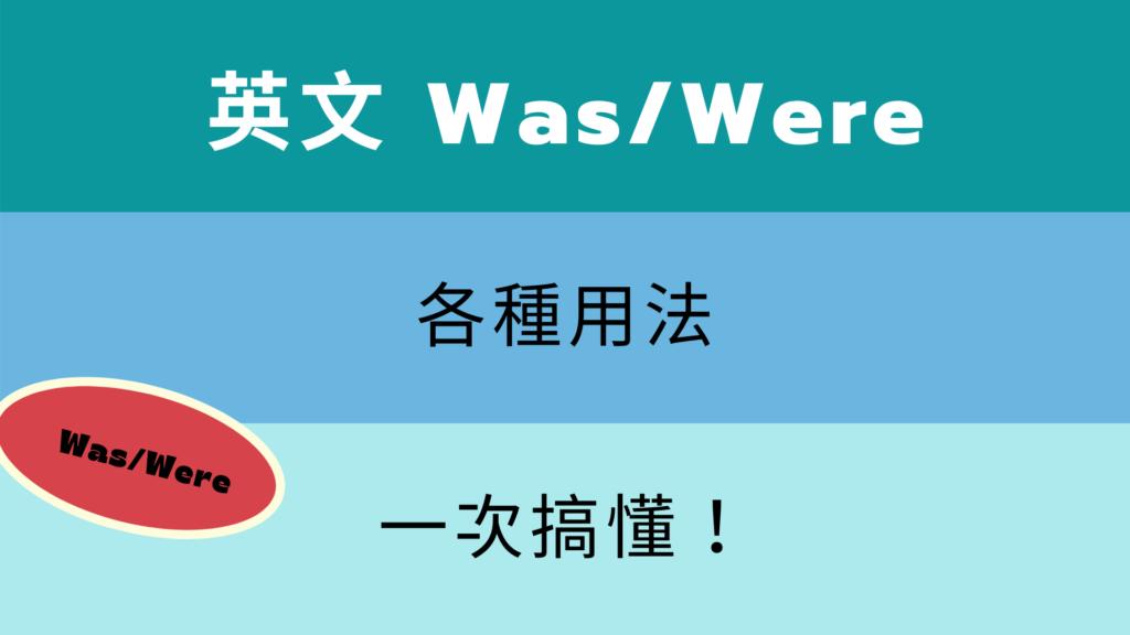 英文 Was/ Were 所有用法,看例句一次搞懂 Be 動詞過去式!