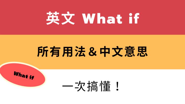 英文 What if 用法與中文意思!看例句一次搞懂