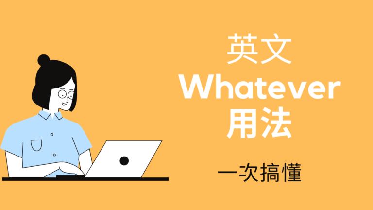 英文 Whatever 用法與中文意思!一次搞懂這3種用法
