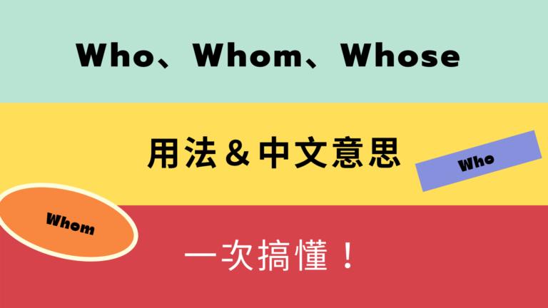 英文 Who、Whom、Whose 所有用法與中文意思!一次搞懂