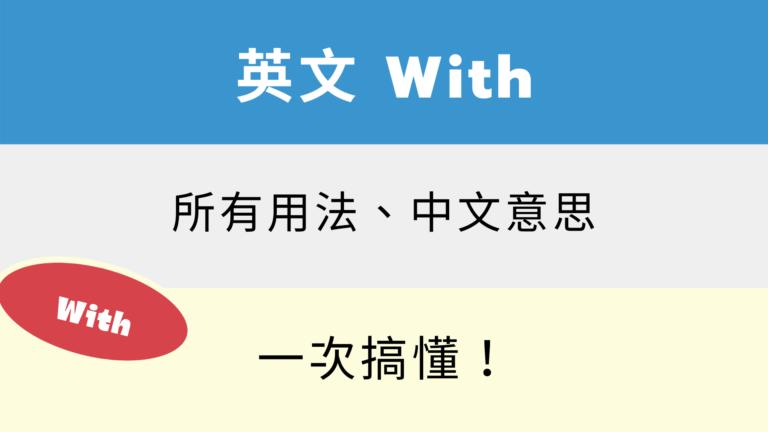 英文 With 所有用法與中文意思!看例句片語一次搞懂