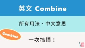 英文 Combine 用法、Combine with / into 用法與中文意思!看例句搞懂