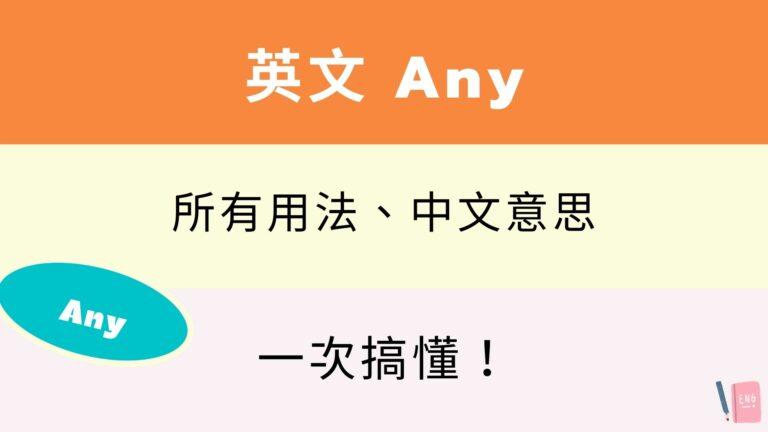 英文 Any 所有用法與中文意思!跟 Some 差在哪?看例句搞懂
