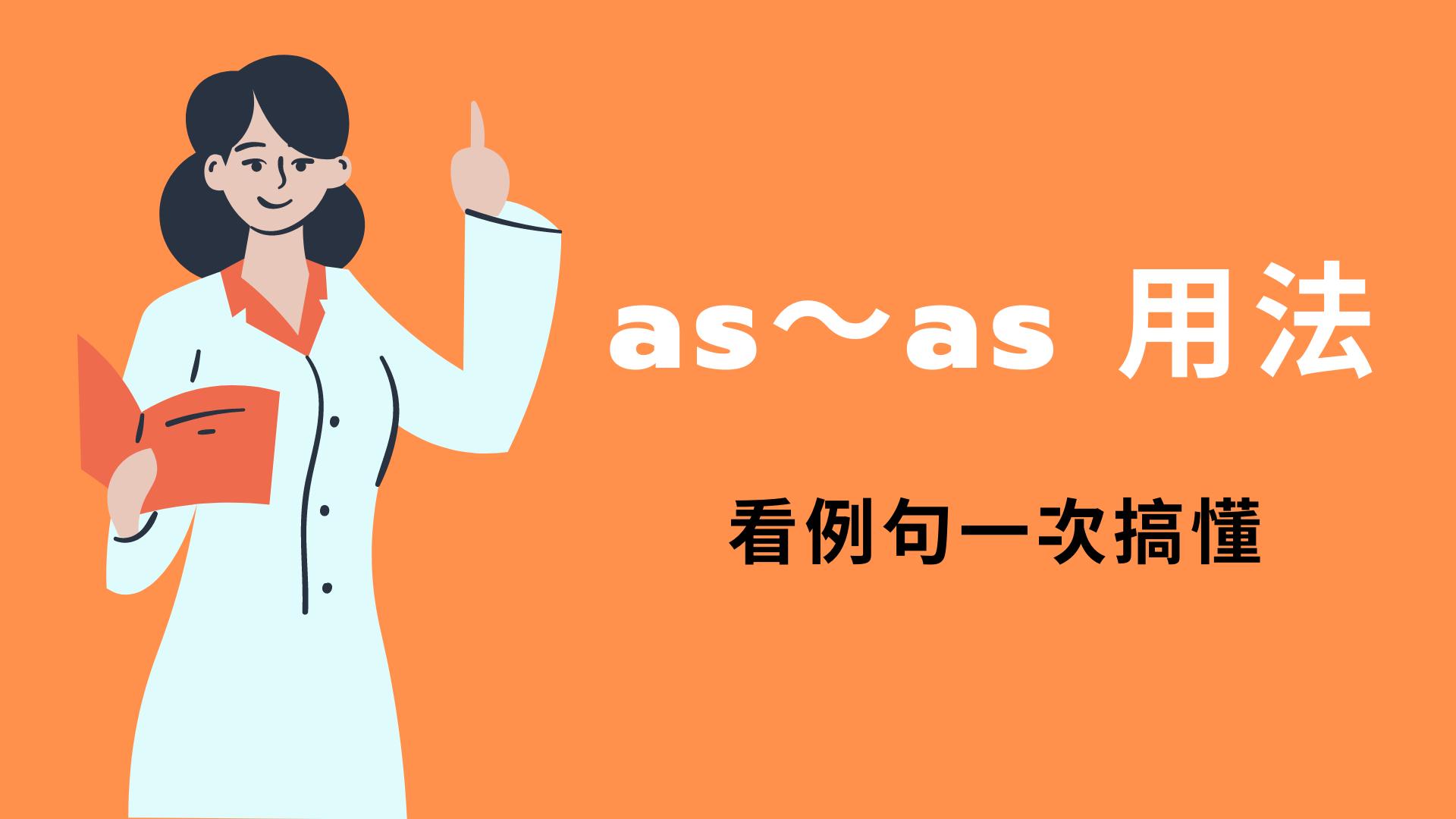 英文 as 〜 as 用法與各種句型!看例句一次搞懂