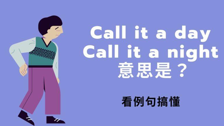 英文 Call it a day / night / quits 中文意思是?看例句搞懂