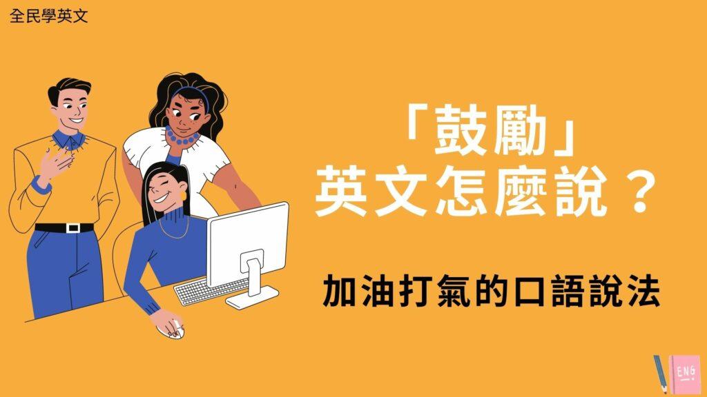 「鼓勵」英文怎麼說?各種加油打氣的口語說法、例句!一次搞懂