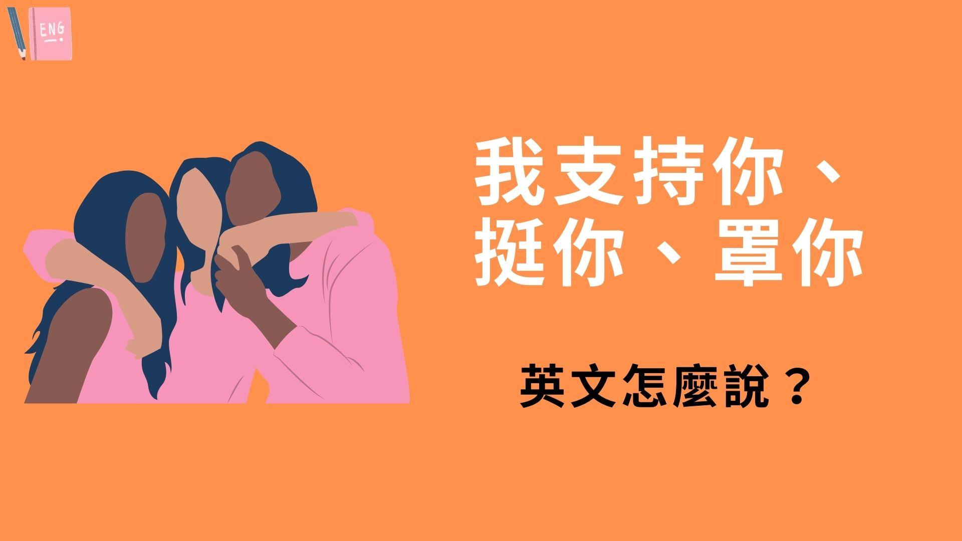 我支持你、挺你、罩你...英文怎麼說?8種口語英文說法,看例句搞懂