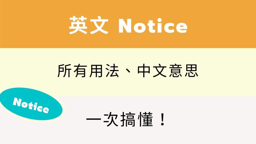 英文 Notice 用法與中文意思!看例句一次搞懂