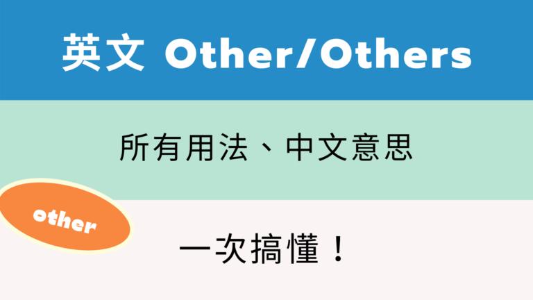 英文 Other、Others 用法與中文意思!看例句完整搞懂