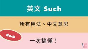 英文 Such、Such as / that 所有用法與中文意思!看例句搞懂