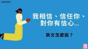 我相信、信任你、對你有信心...英文怎麼說?faith / trust 中文意思一次搞懂!