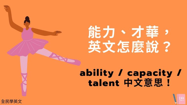 能力、才華,英文怎麼說?ability / capacity / talent 用法與中文意思!