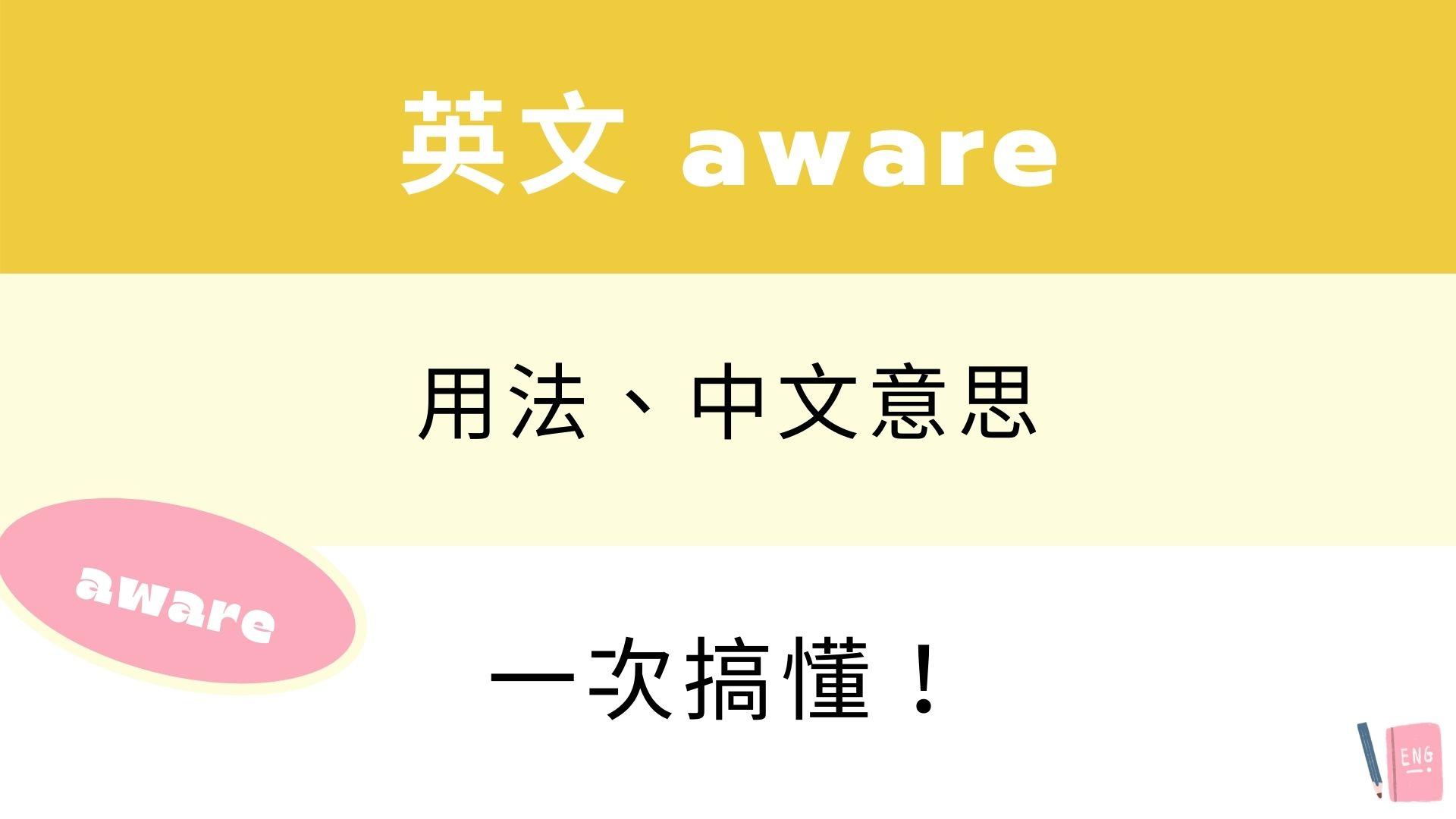 英文 aware、be aware of 用法與中文意思!看例句搞懂