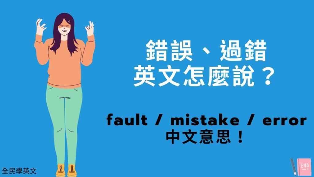 「錯誤、過錯」英文怎麼說?fault / mistake / error 中文意思!看例句搞懂