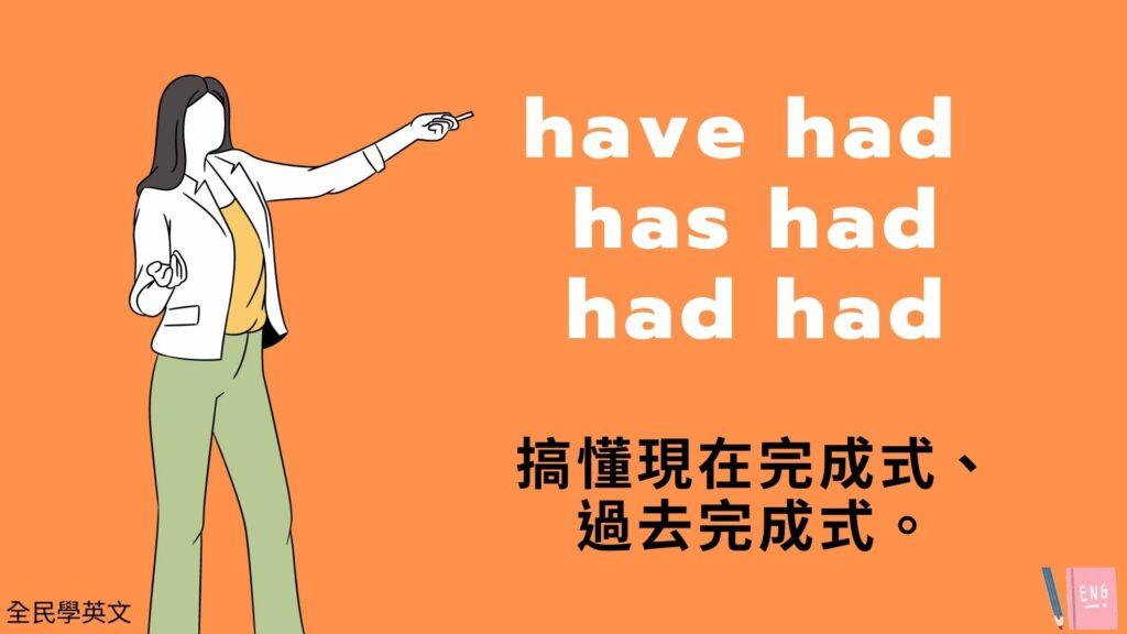 英文 have had / has had / had had 用法與中文意思!看例句搞懂