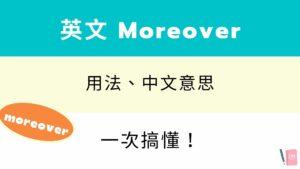 英文 Moreover 用法與中文意思,「此外,而且」的英文說法!看例句搞懂